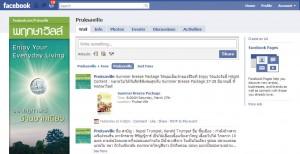 facebook_phuksa