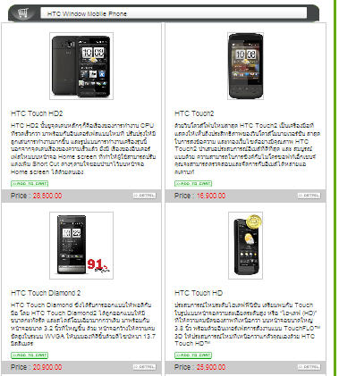 htc_shoponline