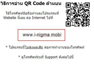 โทรศัพท์ที่รองรับการใช้ QR Code