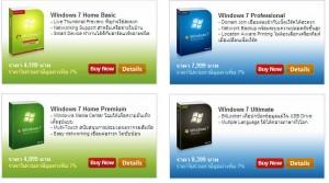 สั่งซื้อ Windows7 แท้ได้ทันที