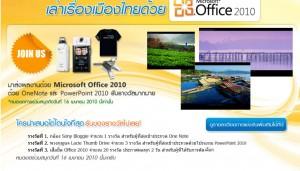 กลยุทธ์ สร้าง Knowleage ด้วย MS office 2010