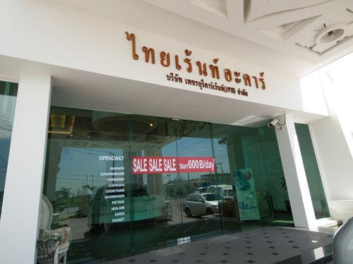 thairentacar ณ สุวรรณภูมิ