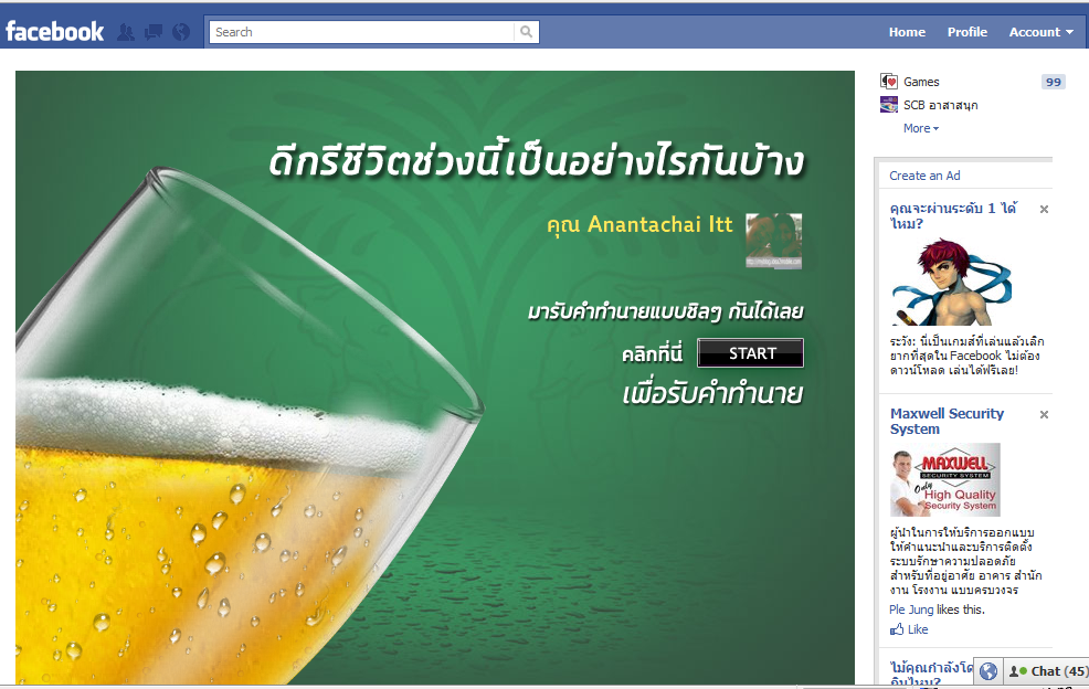 app ฟองเบียร์รับคำทำนาย