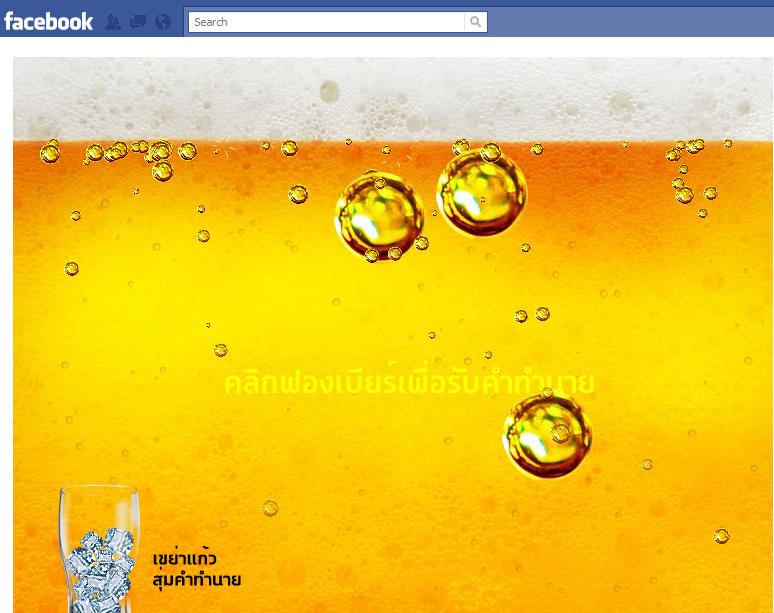 app ฟองเบียร์