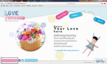 Sansiri กับ Website html5