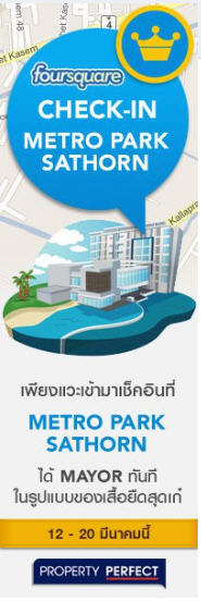 property_perfect check in ด้วย Foursqure