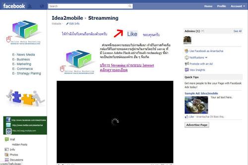 streaming video ผ่าน facebook