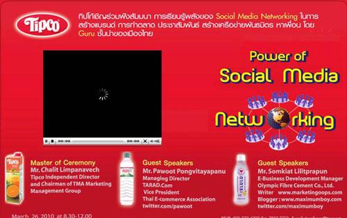 งานสัมนา Social Media จัดโดย Tipco