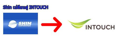 """กลุ่มชิน คอร์ปอเรชั่น จึงเปลี่ยนเครื่องหมายการ ค้า จาก """"SHIN"""" เป็น 'INTOUCH' (อินทัช)"""