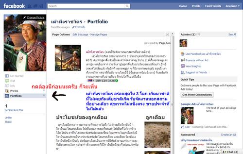 fan page ของเต้าทึงราชวัตร