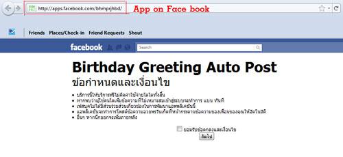 app on facebook