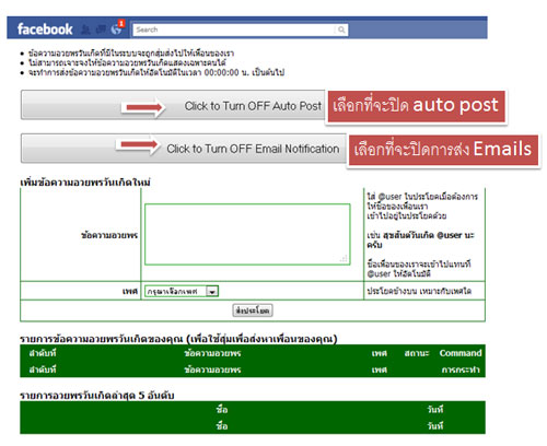 application on Face book แบบถูกกฏ