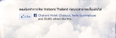 like_Watsons