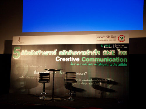 K SME Care Business Forum 2011