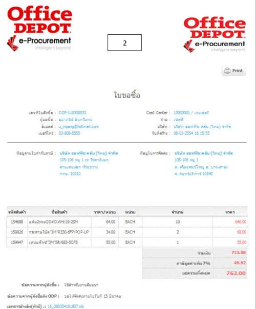 ใบสั่งซื้อ Office Depot e-Procurement