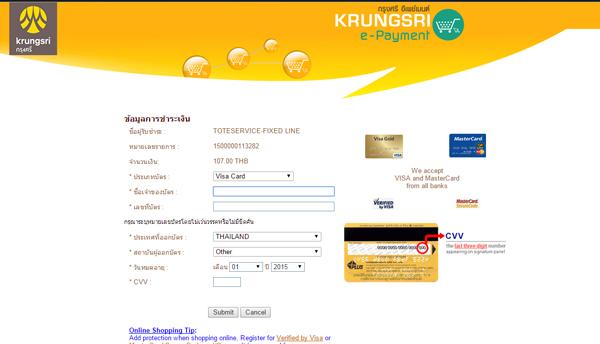 ระบบ Payment gateway