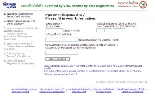 การ verify by visa ของ kbank