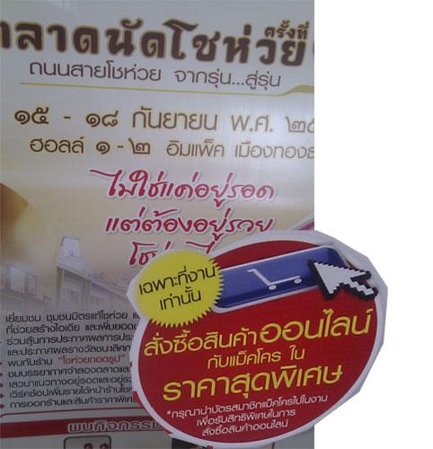 งานตลาดนัดโชว์ห่วยครั้งที่ 4 เมืองทองธานี