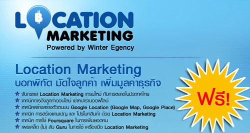 locations Marketing
