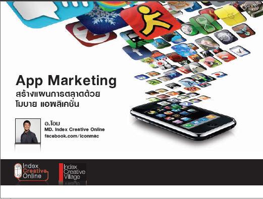 App Marketing สร้างแผนการตลาดด้วยโมบายแอพลิเคชั่น