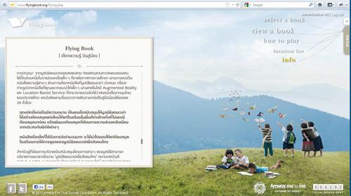 """ผลงานสร้างสรรค์ คว้าสุดยอดรางวัลโฆษณาประเภทสื่อดิจิตอล """"Best of Show for Digital Media"""" จากผลงานโฆษณา Amway ชุด Flying Book"""