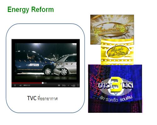 energy_reform อีกบทบาทหนึ่งในโลก Online Media