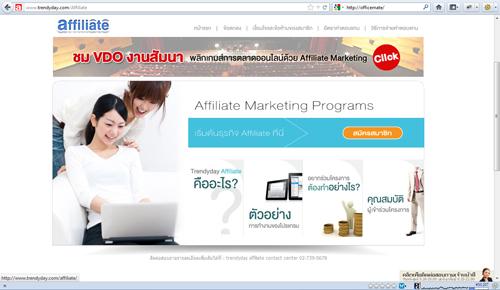 officemate การปรับตัวเข้าสู่ Affiliate Marketing