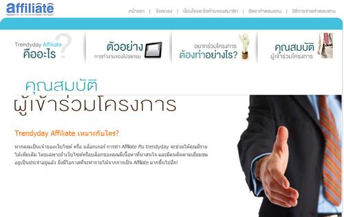 คุณสมบัติของผู้สมัคร เป็น Blogger ก็ได้ หรือ เจ้าของ Website