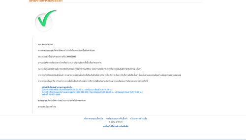 Confirm Emails การสั่งซื้อ