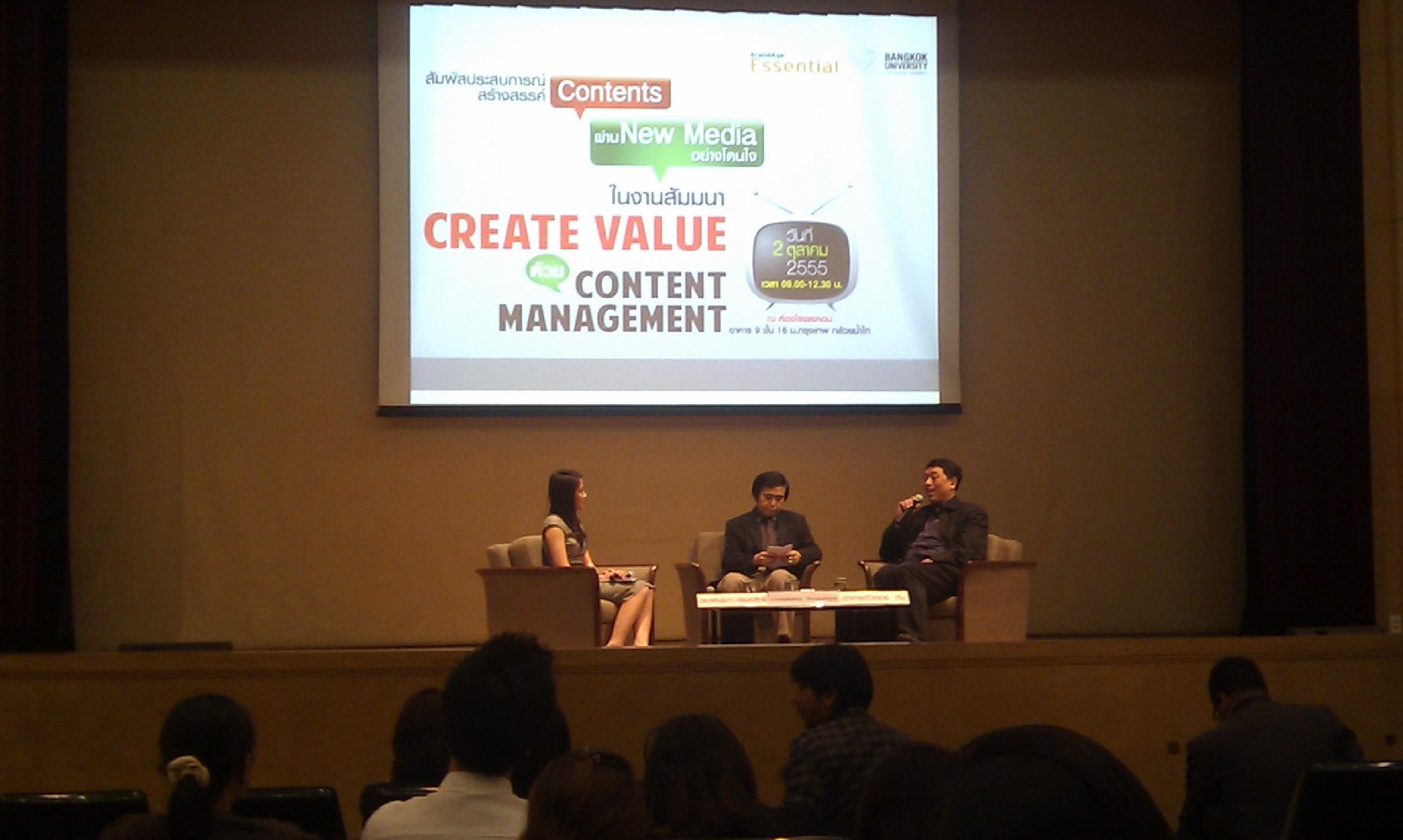 งานสัมนา BrandAge Create Value ด้วย Contents Management