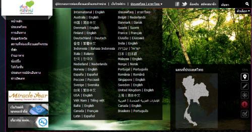 แอบไปส่องการท่องเที่ยวแห่งประเทศไทย