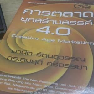 Online Marketing 4.0