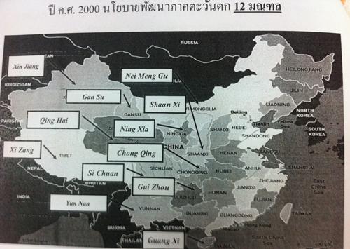 ปี 2000 ของจีนในการลงทุน