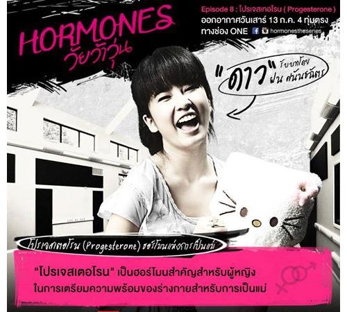 นั่งเทียนเขียน Trend Marketing จากหนัง Hormones หัวใจว้าวุ่น #HormonesTheSeries