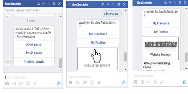 สงสัย Admin Page ต่อไปคงจะตกงานละ เมื่อ  Chat Bot มันกำลังจะมา