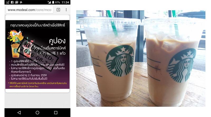 Starbucks 1 แถม 1