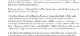 ความแตกต่างระหว่าง traditional design vs digital design by Molek chakard chalayut