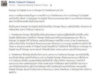 ความแตกต่างระหว่าง traditional design vs digital design