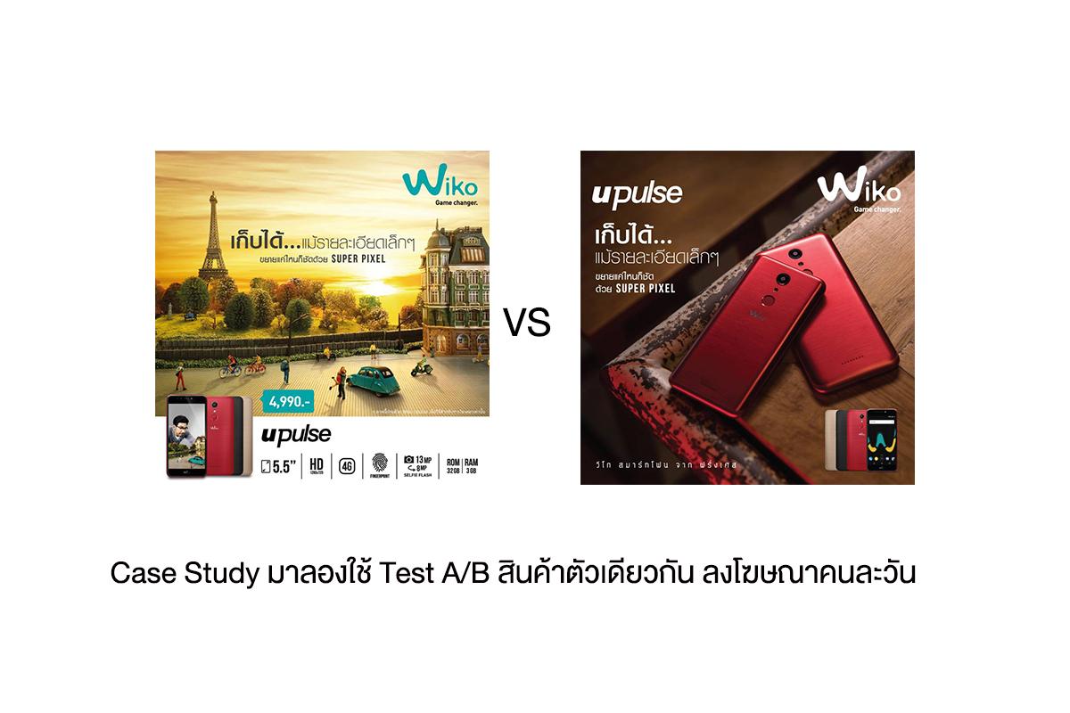 มาลองใช้ Test A/B สินค้าตัวเดียวกัน ลงโฆษณาคนละวัน