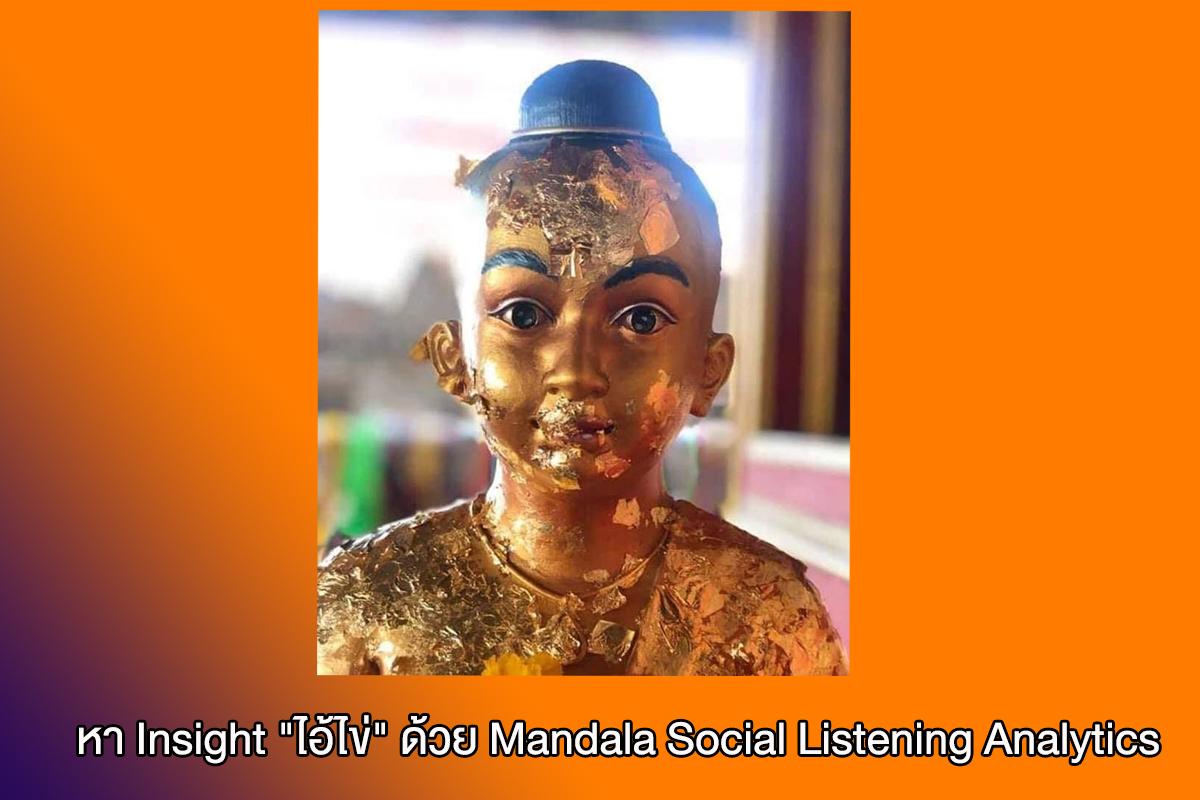 """เจาะลึกไปกับ Social Listening Mandala กับ Keyword """"ไอ้ไข่"""" ตั้งแต่สนใจ จนถึงเอามาบูชา"""
