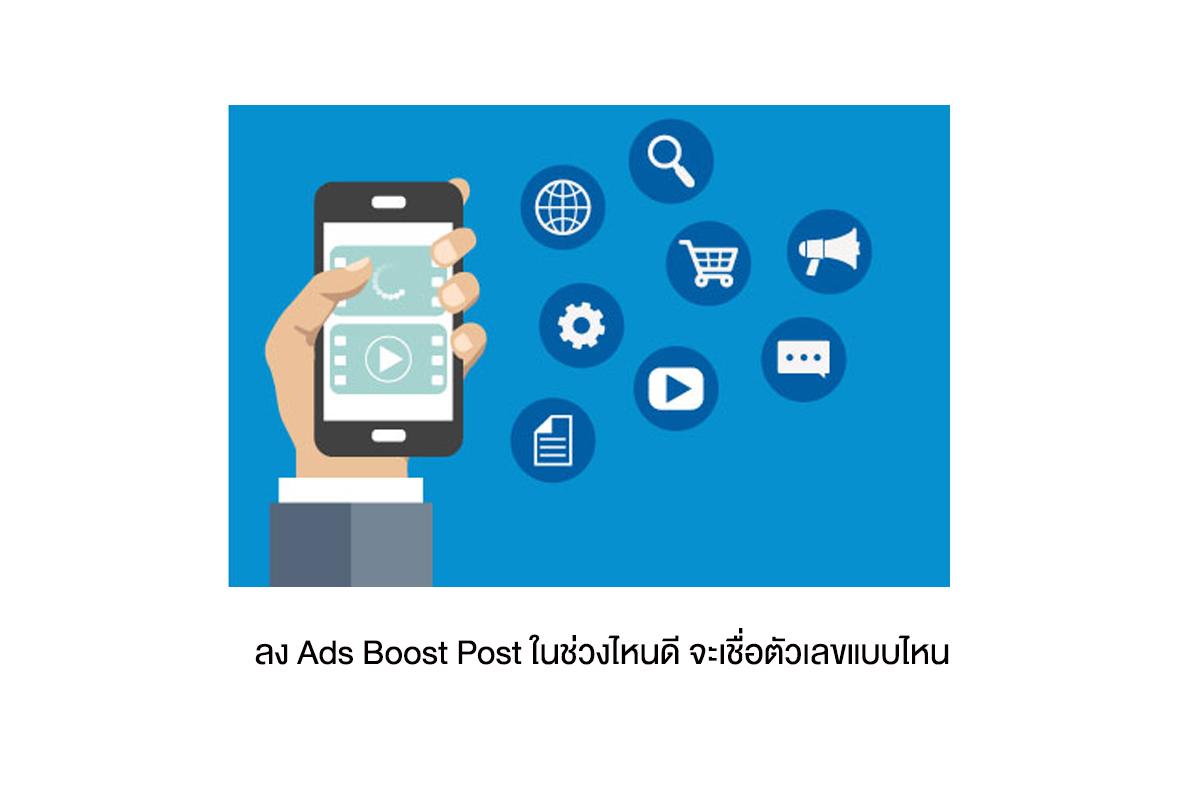 ลง Ads Boost Post ในช่วงไหนดี จะเชื่อตัวเลขแบบไหน