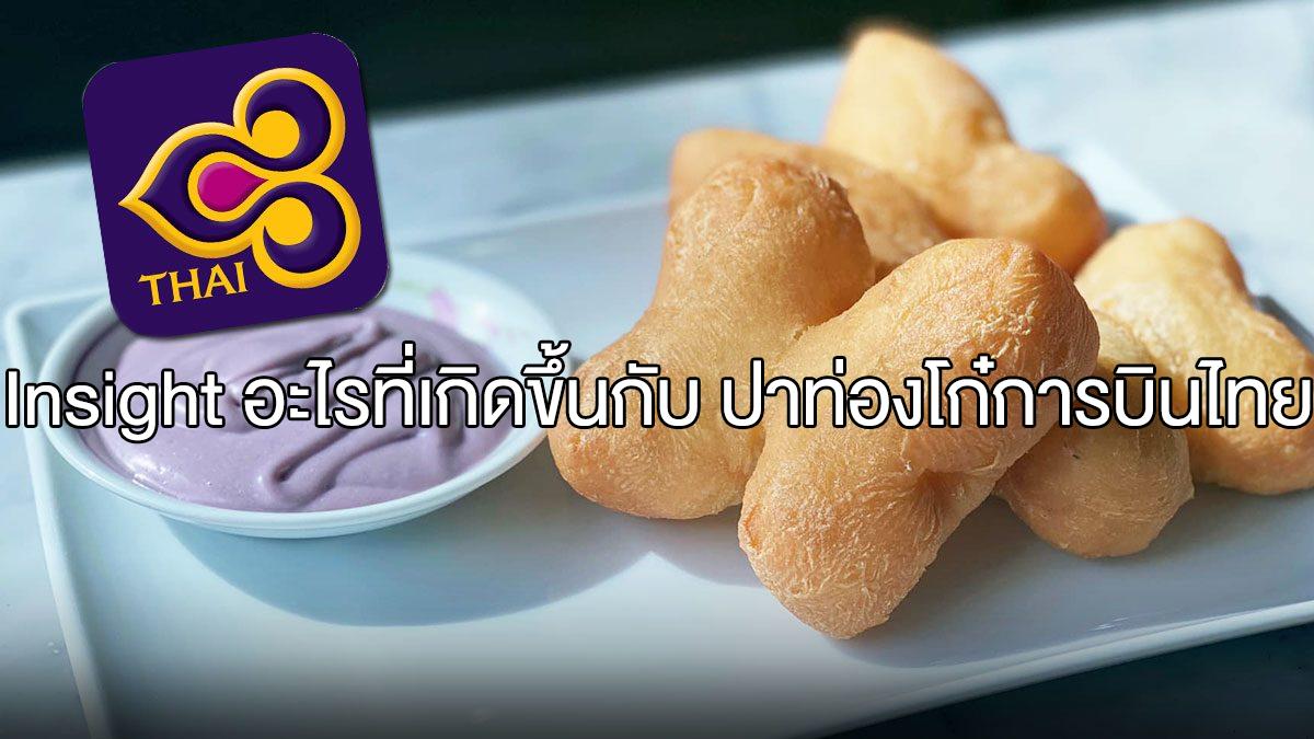 ปาท่องโก๋การบินไทย