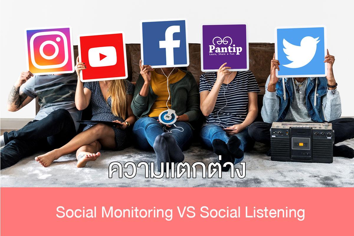 ความแตกต่างระหว่าง Social monitoring และ Social listening