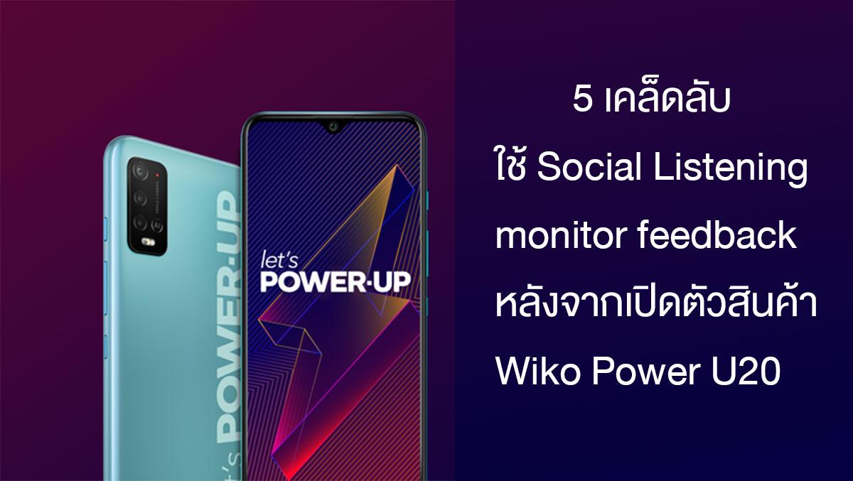 5 เคล็ดลับ ใช้ Social Listening monitor feedback หลังจากเปิดตัวสินค้า Wiko Power U20