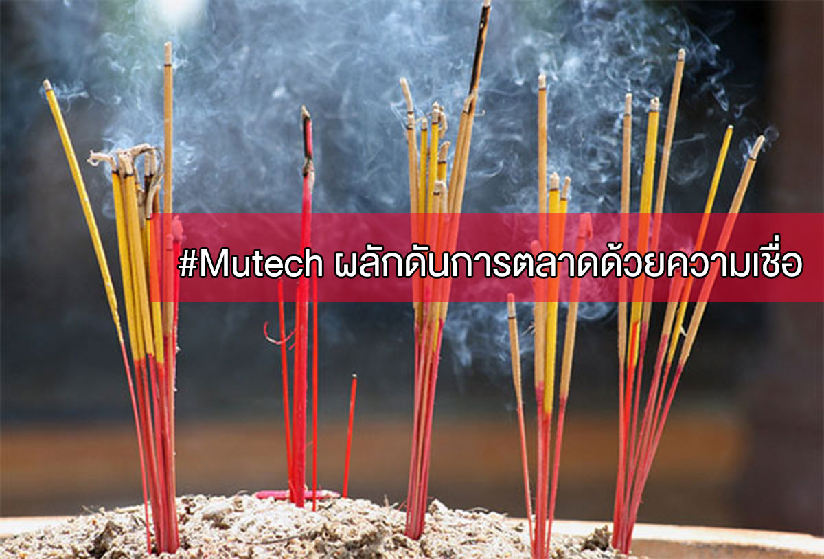 Mutech การตลาดสายมู