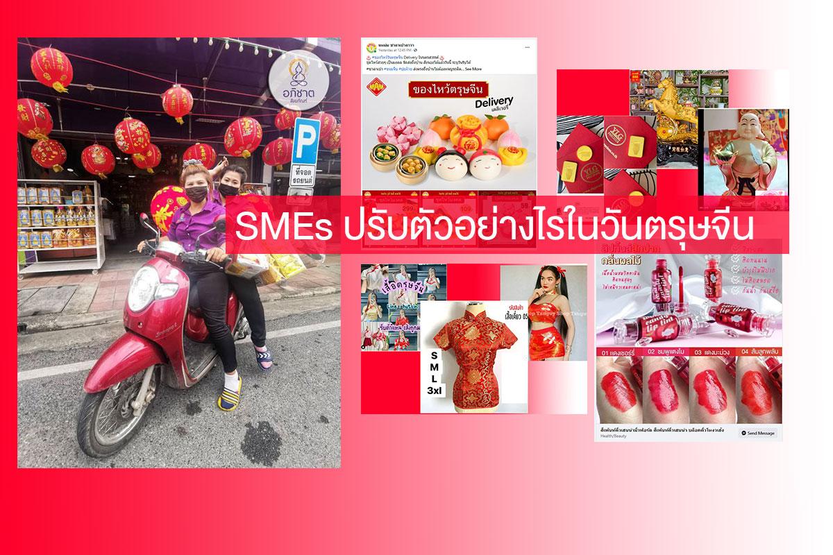 Smes ปรับตัวในวันตรุษจีน