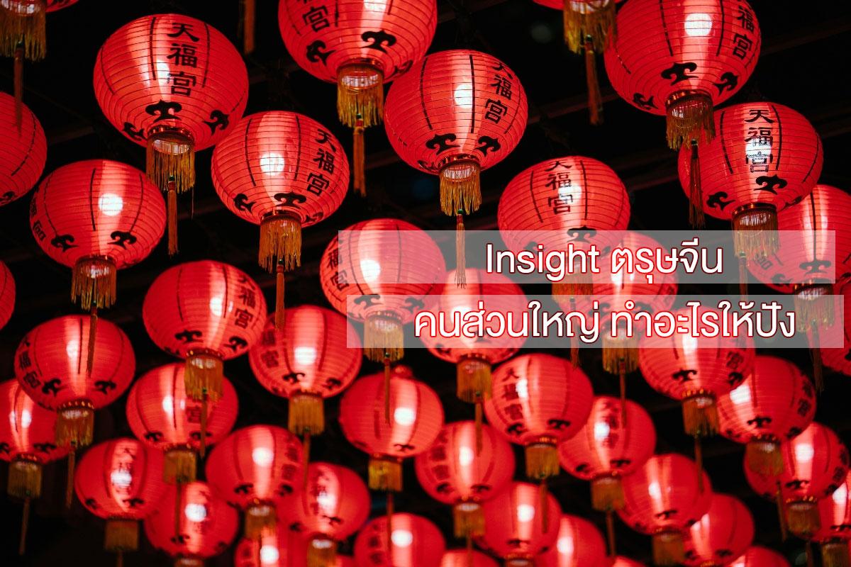 Insight ช่วงตรุษจีนทำอะไรให้ปัง