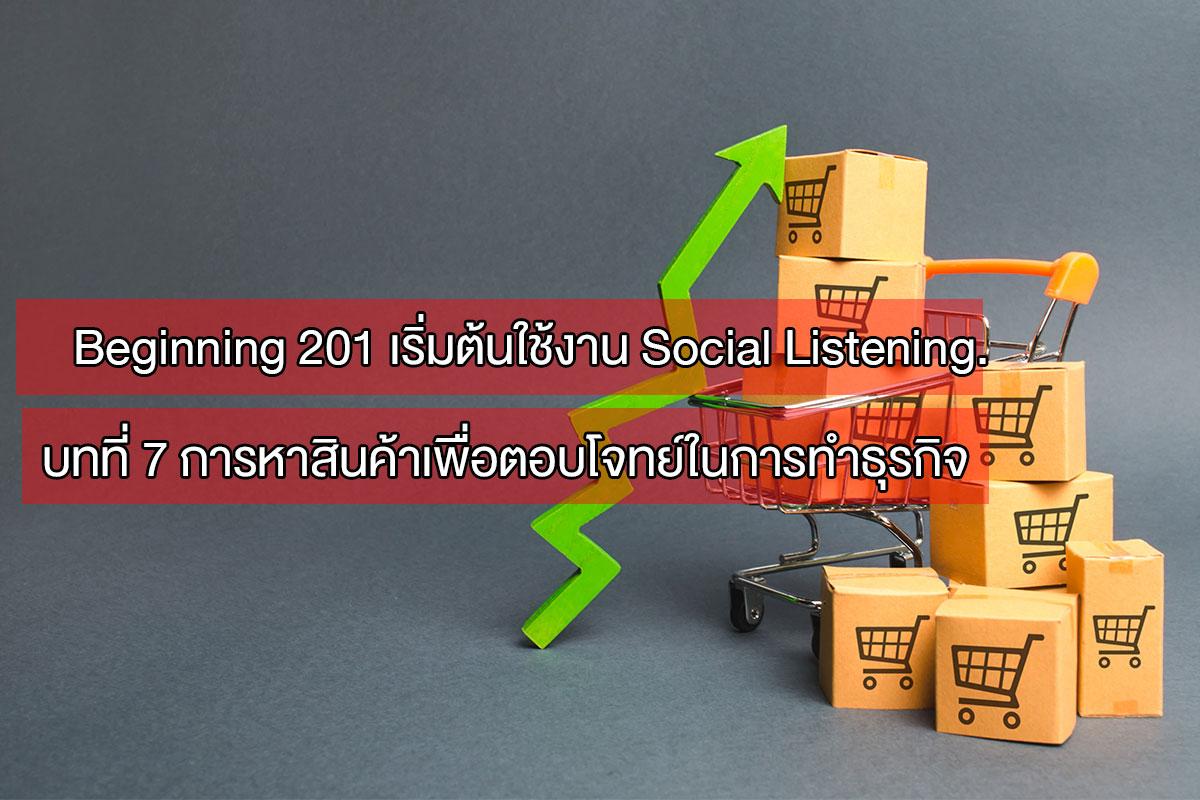 บทที่ 7 การหาสินค้าเพื่อตอบโจทย์ในการทำธุรกิจโดยใช้ Social Data