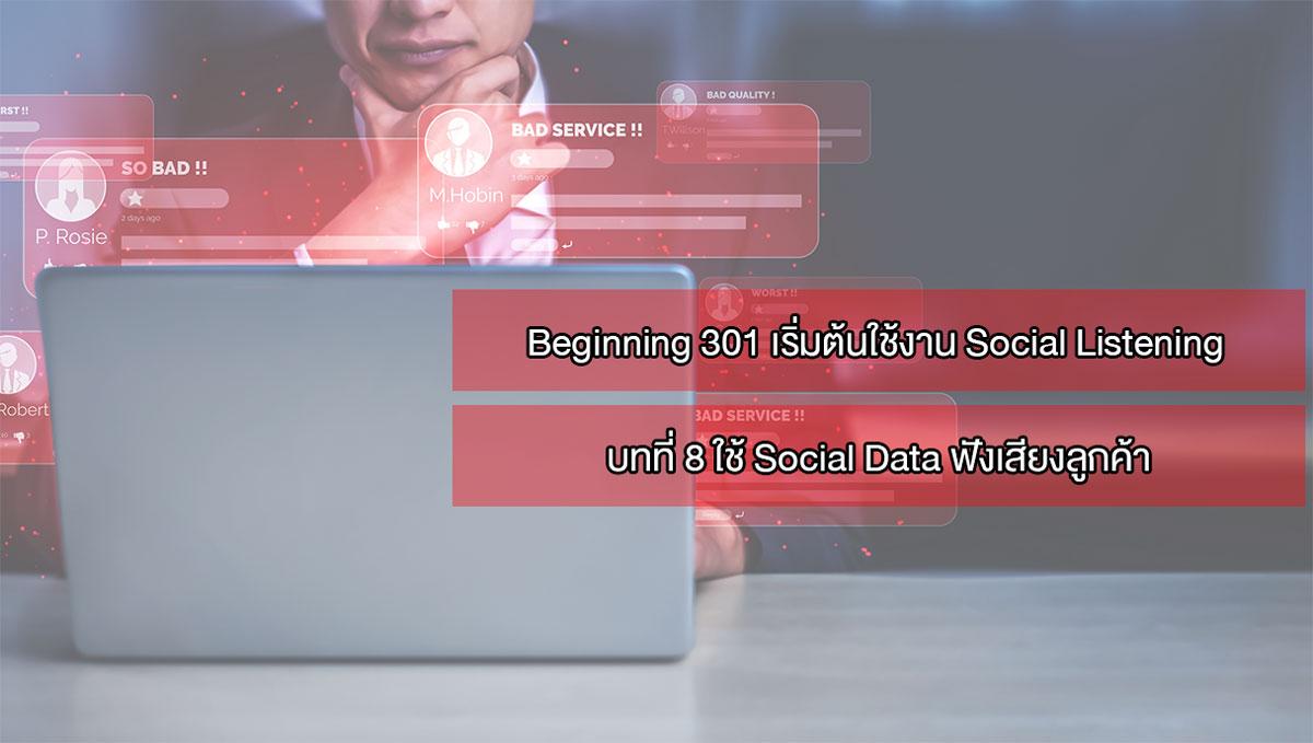 บทที่ 8 ใช้ Social Data ฟังเสียงลูกค้า