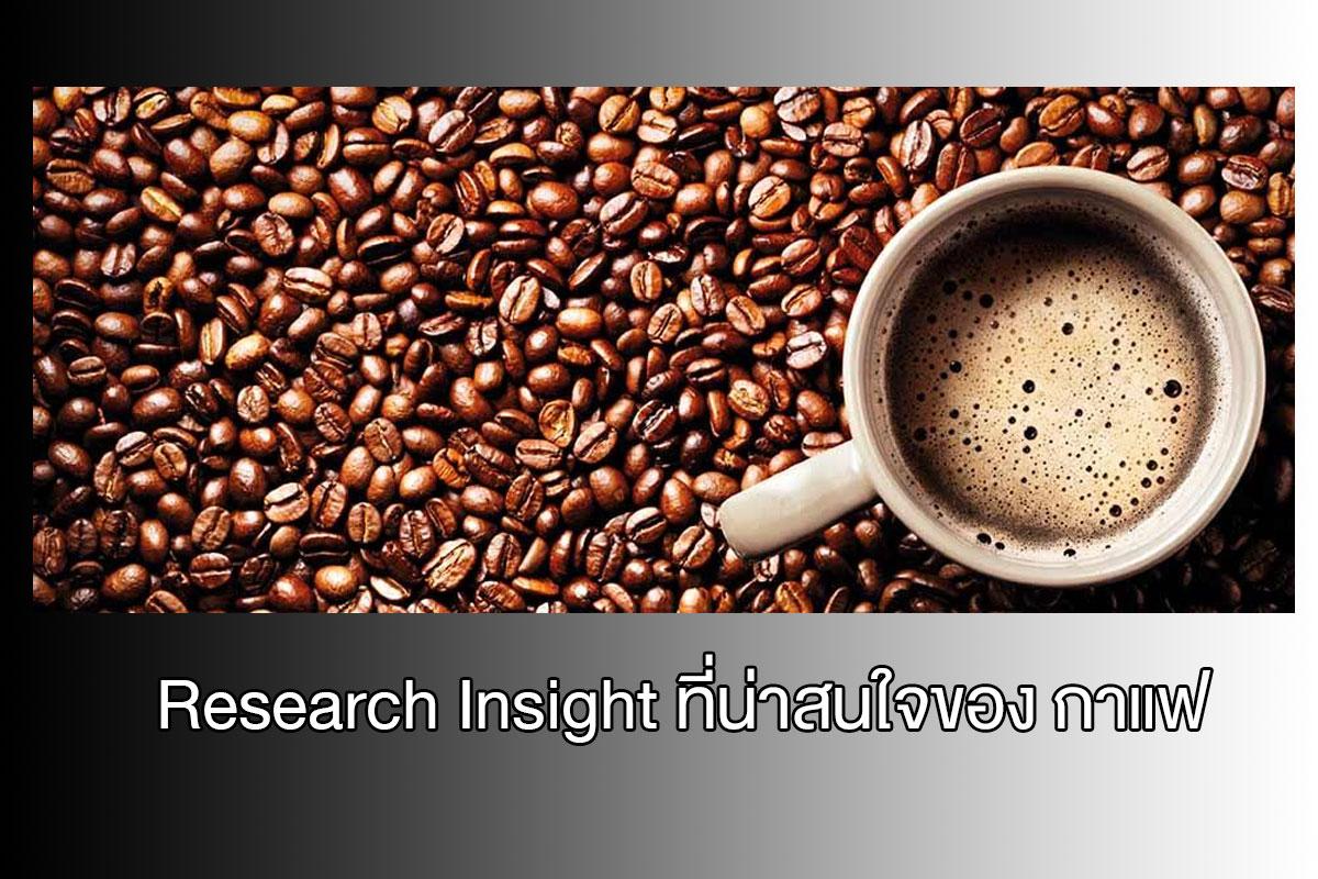 Insight เกี่ยวกับ Coffee